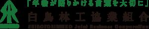 白鳥林工協業組合